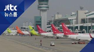 일본·중국 이어 동남아까지…저가항공사 '겹악재&…