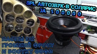 SPL автозвук в Солярис за 500000.  Планы на громкий фронт и басуху EDGE