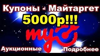 Майтаргет - КУПОНЫ на 5000р!!!. Настройка Mytarget и обучение в подарок.