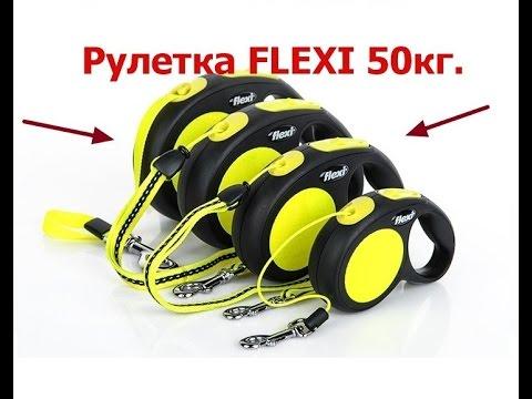 FLEXI  Рулетка для собак 50кг
