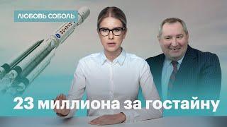 Космические зарплаты и давние долги Рогозина