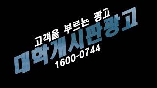[대박나라] 전국대학교게시판광고전문/전국포스터광고전문/…