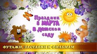 Футаж/заставка 'Праздник 8 марта' в детском саду