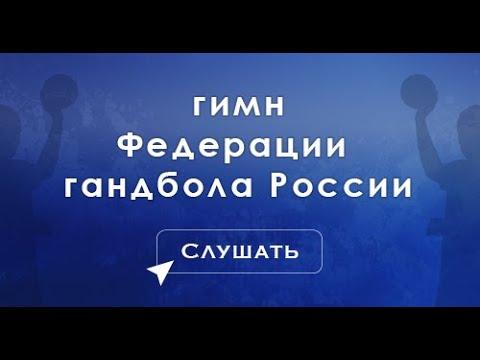 Гимн Федерации гандбола России
