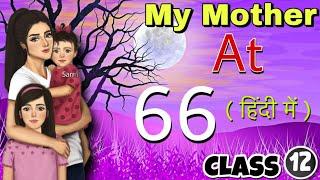 My Mother at Sixty Six | Class 12 | Full ( हिंदी में ) Explained | Flamingo book by Kamala Das