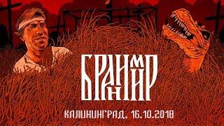 Бранимир концерт в Калининграде