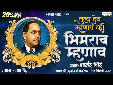 Bhima Tu Itka Dila Amha   Video Song   Anand Shinde   Superhit Bhimgeet   P Kumar Dhanvijay
