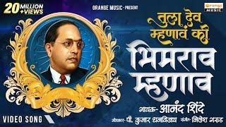 Tu Itka Dila Amha | Original Video | Anand Shinde | P Kumar | Tula Dev Mhanav Ki Bhimrao Mhanav