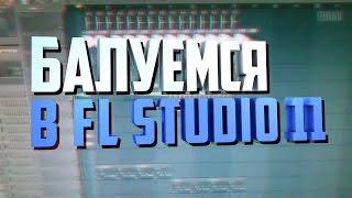 БАЛУЕМСЯ В FL STUDIO 11 | МУЗЫКА ИЗ НИЧЕГО #1 | Newell Win