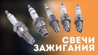 видео Подбираем новые свечи зажигания для автомобиля