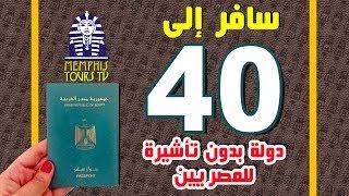 سافر 40 دولة بدون تأشيرة للمصريين