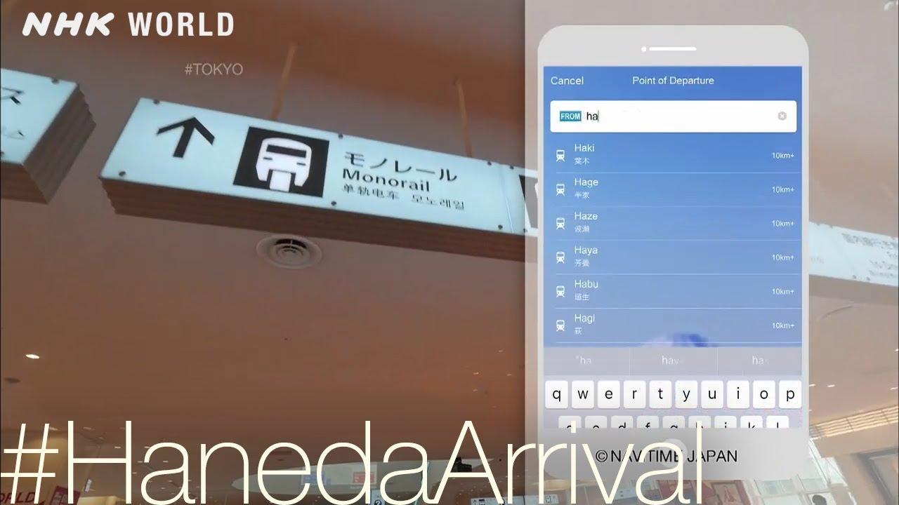 Photo of Guide App to Tokyo [Haneda Arrival] – #TOKYO [Japan] – video