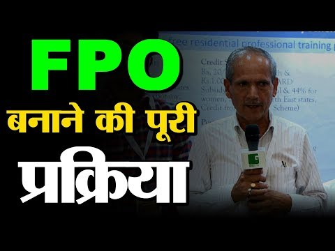 Kisan जाने How To Set Up Farmer Producer Organisation | FPO के फ़ायदे