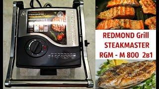 ЖАРИМ СТЕЙКИ на REDMOND - STEAKMASTER RGM - M 800 ( 2в1) УМНЫЙ ГРИЛЬ