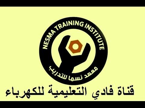 متابعة عمل الخريجين وتوصيل لوحة القواطع مع عبد الرحمن الحذيفي قناة فادي التعليمية للكهرباء