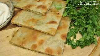 Катлама  - слоеные лепешки с зеленью  QATLAMA