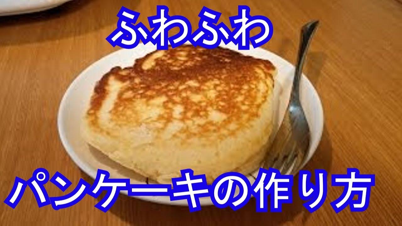 ふわふわパンケーキのホットケーキミックスでの作り方
