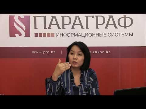 Новый Кодекс Республики Казахстан