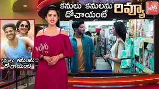 Kanulu Kanulanu Dochayante Movie Review | Dulquer Salmaan | Ritu Varma | Telugu Movie Review |YOYOTV