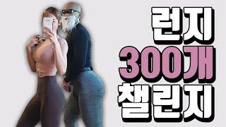 심으뜸 런지 300개 챌린지 with 피지컬갤러리
