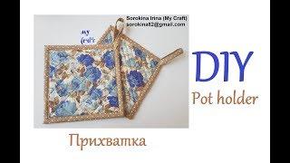 DIY! Pot holder / МК: Прихватка