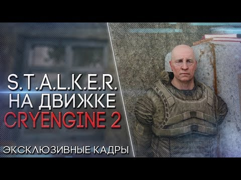 S.T.A.L.K.E.R. НА ДВИЖКЕ CRYENGINE 2 | LEGACY OF TIMES | ЭКСКЛЮЗИВНЫЕ КАДРЫ