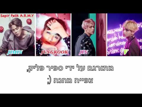 Download BTS (방탄소년단) - Lost [HebSub]