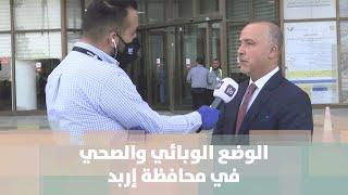الوضع الوبائي والصحي في محافظة إربد - هنا وهناك