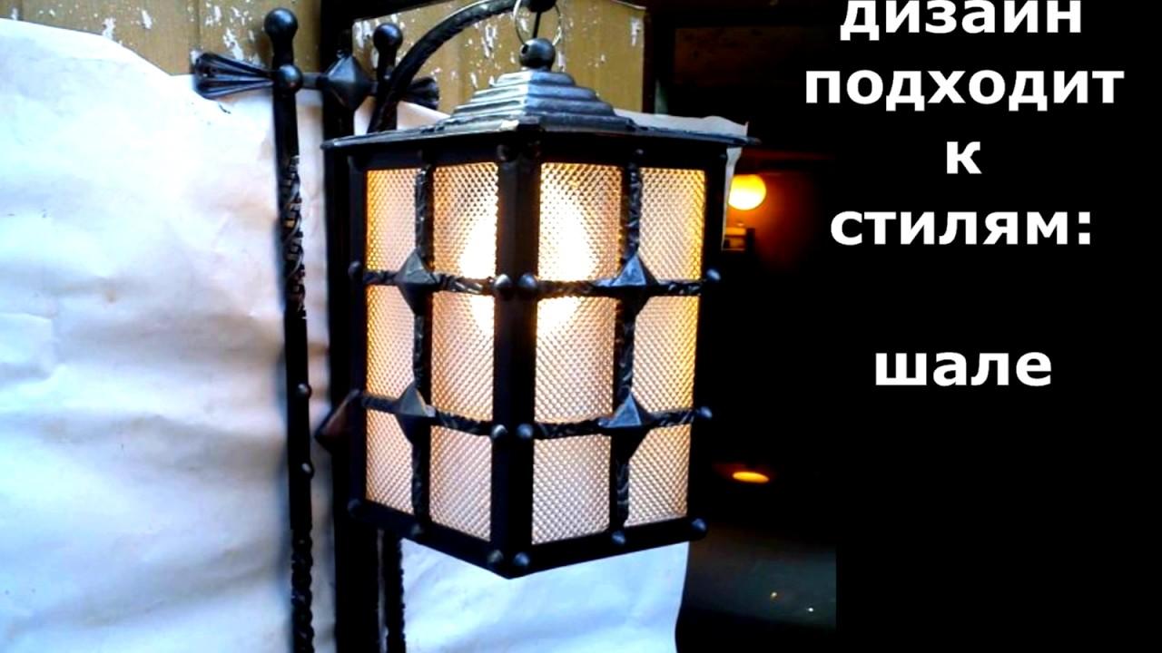 7 Фасадный кованый настенный светильник кованый фонарь на стене .