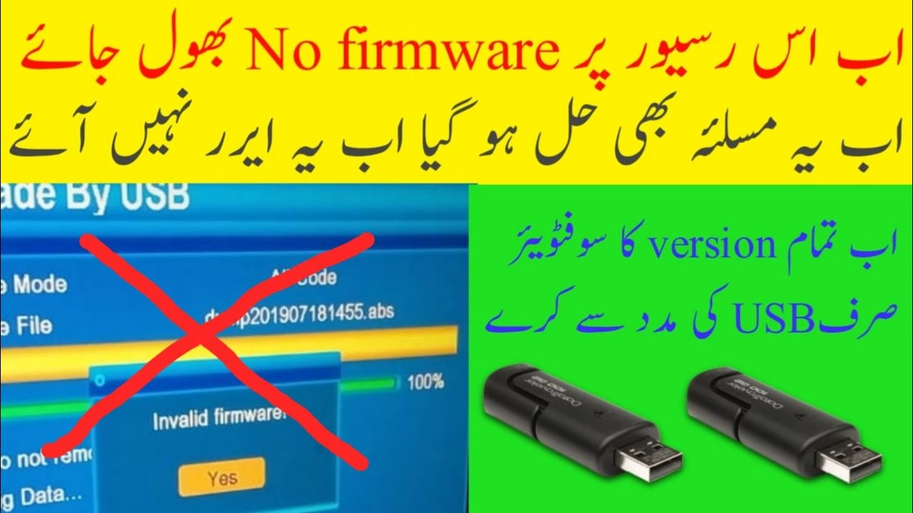 How to remove no macth file error ali3510 and no firmware macth solve