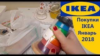 Покупки IKEA к самому новому году 2018