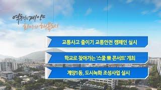 5월 3주 구정뉴스 영상 썸네일