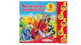 Музыкальная книга Бременские музыканты, Умка