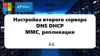 Настройка второго сервера DNS, DHCP / MMC / Репликация [Windows Server 2012] #4 cмотреть видео онлайн бесплатно в высоком качестве - HDVIDEO