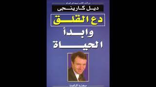 النسخة الكاملة من كتاب دع القلق وابدأ الحياة للكاتب ديل كارنيجي