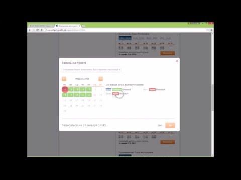 Алгоритм записи к врачу через портал электронная регистратура