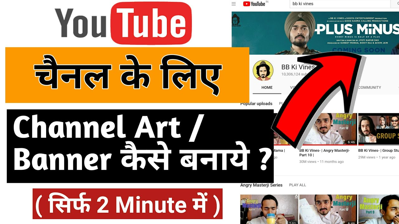 how to make youtube channel public 2018