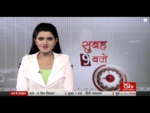 Hindi News Bulletin   हिंदी समाचार बुलेटिन – Mar 20, 2018 (9 am)