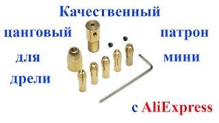 Качественный цанговый патрон для мини дрели с AliExpress