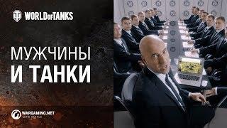 Мужчины и танки -  «О чем говорят мужчины. Продолжение»