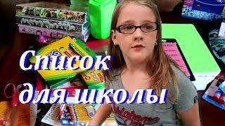 Рюкзак без принцесс и бочку мыла! Список для школы. Valentina Ok LifeinUSA