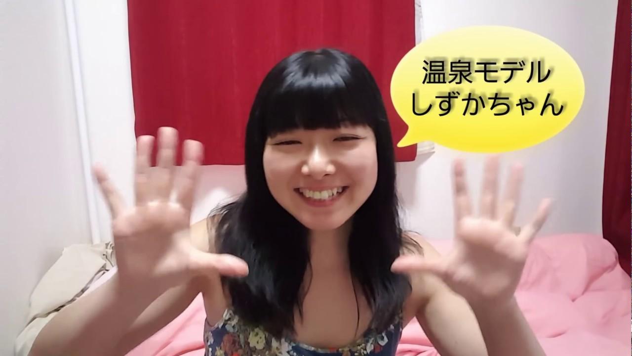 アメブロ企画お手紙抽選《温泉モデルしずかちゃん》hot springs|ONSEN JAPAN - YouTube