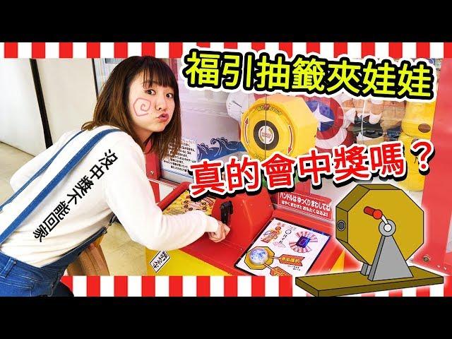 【神回!!!】第一次挑戰日本福引抽籤夾娃娃!抽不到不回家結果奇跡花生😱【火曜夾娃娃】#139