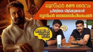TMC Lucifer Review   Mohanlal   Prithviraj Sukuamaran   Manju Warrier   Indrajith Sukumaran   Tovino