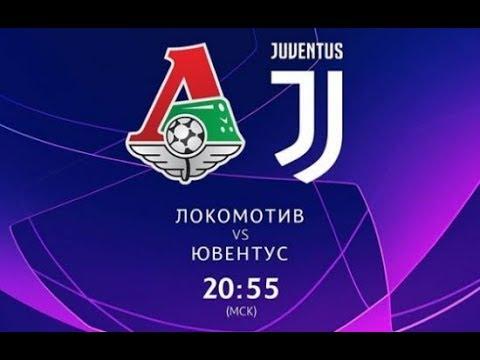 Прямая трансляция футбол Локомотив - Ювентус / Lokomotiv - Juventus