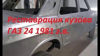 Реставрация кузова ГАЗ 24 1981 года выпуска. Ремонт и реставрация ГАЗ 24.