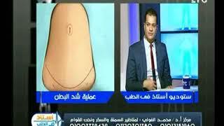 برنامج استاذ في الطب | شيرين سيف النصر و د.محمد الفولي حول عملية شد البطن -14-8-2017