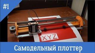 Самодельный режущий плоттер #1 Homemade Cutting Plotter # 1