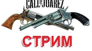 СТРИМ ➤ Call of Juarez (ковбои , дикий запад , падшие женщины и грязные мексикосы)