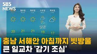 [날씨] 충남 서해안 아침까지 빗방울…큰 일교차 주의 / SBS
